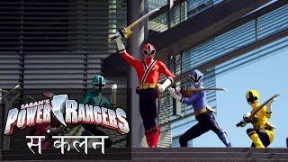Power Rangers in Hindi | पॉवर रेंजर्स हिंदी में | टीम की तरह काम करना!