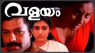 Malayalam Full Movie Valayam |  Evergreen Movie | Murali, Manoj. K Jayan,Parvathi movies