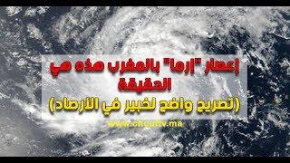 خلافا للمتداول إعصار إرما لا يهدد المغرب عكس موريتانيا و هذا هو أصله..مفاجأة