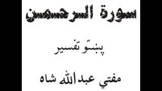 Quraan Pashto Tafseer By Mufti Abdullah Shah 082