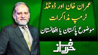 Imran Khan Vs Donald Trump Meeting Agenda | Orya Maqbool Jan | Harf e Raaz