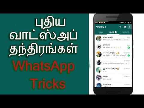 Xxx Mp4 WhatsApp Hidden Tricks And Tips Tamil Android Tips 3gp Sex