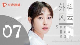 外科风云 07 | Surgeons 07 (靳东、白百何 领衔主演)【未删减版】