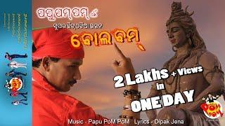 Bol Bom I Audio Song I Odia Bhajan I Papu PoM PoM - PoM PoM Creations