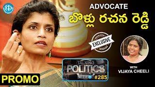 Advocate Rachna Reddy Bollu Exclusive Interview - Promo || Talking Politics With iDream #285