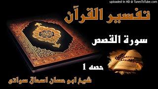 sheikh abu hassaan swati pashto dars  -  سورة القصص تفسير - حصه 1
