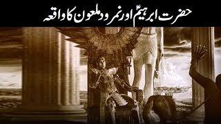 Hazrat Ibrahim AS aur Namrood Maloon ka waqia