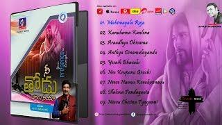Nee Thodu Chalunaya - JukeBox | Dr. P. Satish Kumar | Calvary Temple Songs