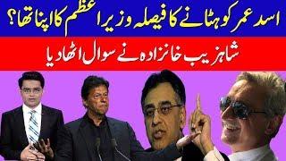 Shahzaib Khanzada Response Over Asad Umar Resignation