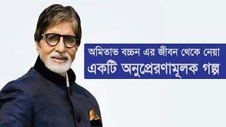 অমিতাভ বচ্চন এর জীবন থেকে নেয়া একটি অনুপ্রেরণামূলক গল্প || Bangla Motivational Video by মতিউর রহমান