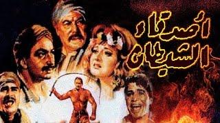 اصدقاء الشيطان - Asdeqa El Shaytan