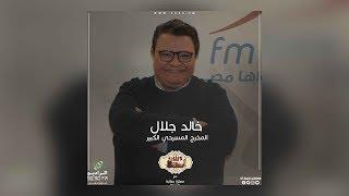المخرج المسرحي خالد جلال: هناك محاولات مستمرة للتمرد على الفن المصري  | لقاء السبت