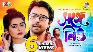 Shonge Niyo | সঙ্গে নিও | Eid Natok 2019 | Apurba | Tanjin Tisha | Sohel Arman | Bangla Natok 2019