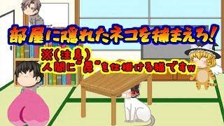 このネコちゃん、危険ですww【ねこが隠れて出てこない!前編】【ゆっくり実況】