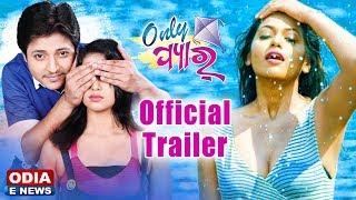 Only Pyar || Official Trailer || Odia Movie || Babushan, Supriya