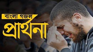 Song: Khub Sokale tomar kachhe | Lal Foring | Bangla Kids Islamic Song | Sosas