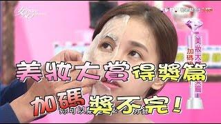 美妝大賞得獎篇 加碼獎不完! 女人我最大 20160908 (完整版)