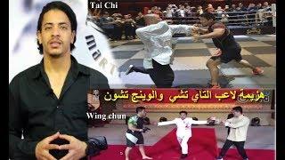 رد فعل نسر الكونغ فو حول هزيمة مدرب التاي تشي والوينج تشون من لاعب ال MMA