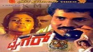 Tiger Full Kannada Movie | Tiger Prabhakar | Aarathi | Sandalwood Movies