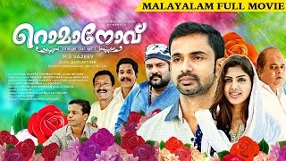 Romanov Malayalam Full Movie 2016  | Harikrishnan | Dharmajan | Tini Tom | Vinod Kovoor