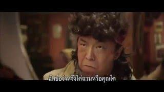 Mojin The Lost Legend - ล่าขุมทรัพย์ ลึกใต้โลก