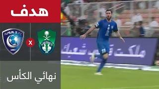 هدف الهلال الأول ضد الاهلي (عمر خربين) في نهائي كأس خادم الحرمين الشريفين