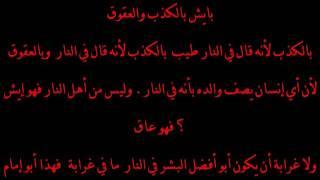 ما صحة حديث أبي وأبيك في النار ؟ - العلامة محمد بن صالح العثيمين رحمه الله