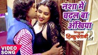 Nisha Me Chadhal Ba - Nirahua Hindustani 2 - Dinesh Lal