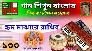 Hrid Majhare Rakhibo; গান শিখুন বাংলায়; Gaan Shikhun Banglay; Learn Music in Bangla; gsb