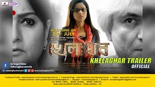 Khelaghar (2015) Official Trailer | Bengali Movie | Pallavi Chatterjee, Krishnakishore, Pamela