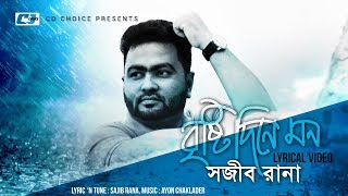 Bristy Dine Mon | Sajib Rana | Ayon Chaklader | Lyrical Video | Bangla New EID Song 2017