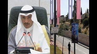 رئيس مجلس الأمة مرزوق الغانم يتلو بيانا صادرا من مجلس الأمة بشأن نقل السفارة الأمريكية للقدس