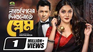 Landphone Er Dingulote Prem | Drama | Tahsan Rahman Khan | Mithila