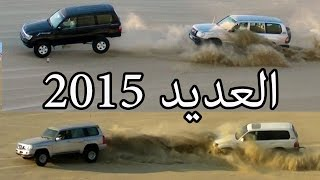 افضل منوعات تطعيس العديد موسم 2014-2015 (Best Moments Off-Road Qatar)