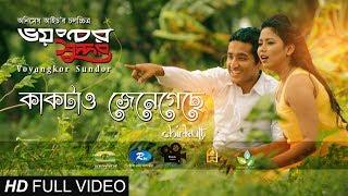 Ei Shohore Kaktao By Chirkutt | Movie Voyangkor Sundor | Official Full Music Video 2017
