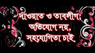 Waz By Mawlana Hasan Jamil on 15-01-16 [দাওয়াত ও তাবলীগ; অভিযোগ নয়, সহযোগিতা চাই]