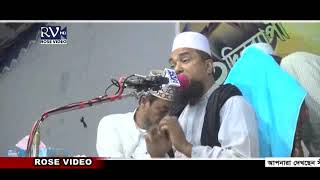 Bangla waz Abu Nasor Asrafi .Chandla. B para.comilla| Presents by Rosetv24