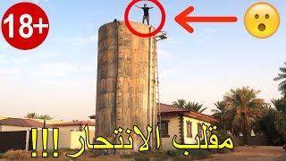 مقلب الانتحار ...رميت نفسي من فوق برج!!!