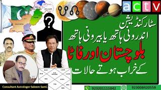 Star Condition & Balochistan And Fata Situation   Saleem Sami Astrology