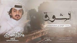 الشوق I كلمات فيصل بن عسكر المهلكي I أداء فلاح المسردي