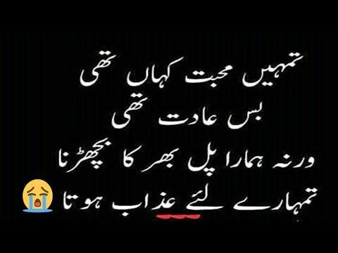 Xxx Mp4 Heart Touching Collection Of Two Line Poetry Urdu Sad Shyari 2 Line Shayri Rj Adeel Hassan 3gp Sex