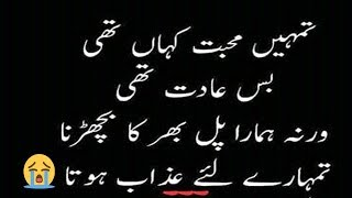 Heart Touching Collection of Two Line Poetry|Urdu sad Shyari|2 Line shayri|Rj Adeel Hassan|