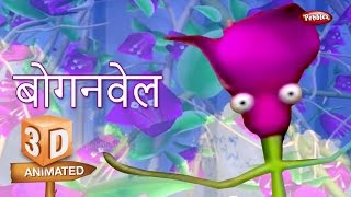 Bougainvillea Flower Rhyme Marathi | फूल मराठी कविता | Marathi Rhymes For Children | Flower Rhymes