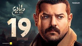 مسلسل طايع - الحلقة 19 الحلقة التاسعة عشر HD - عمرو يوسف | Taye3 - Episode 19 - Amr Youssef