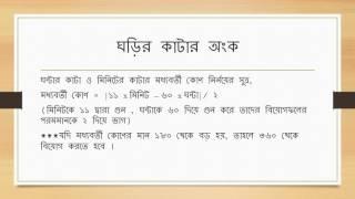 bcs math | BCS MATH |ঘড়ির কাটার অংক | math tecnique