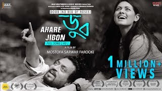 AHARE JIBON BY CHIRKUTT | DOOB (NO BED OF ROSES) (ডুব) | IRRFAN KHAN | NUSRAT IMROSE TISHA