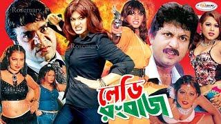 Lady Rongbaz I লেডি রংবাজ I Amin Khan I Moon Moon I Shaiyla I Misha I Action Movie I Rosemary