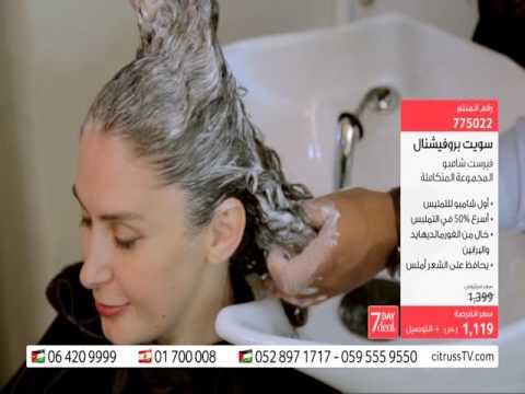 The First Shampoo citrussTV