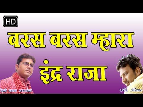 बरस बरस म्हारा इंद्र राजा || baras Baras Mhara Inder Raja || हिट राजस्थानी सांग 2016