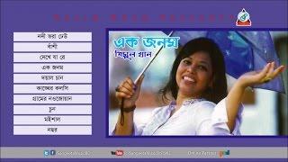 Shimul Khan - Ek Jonom